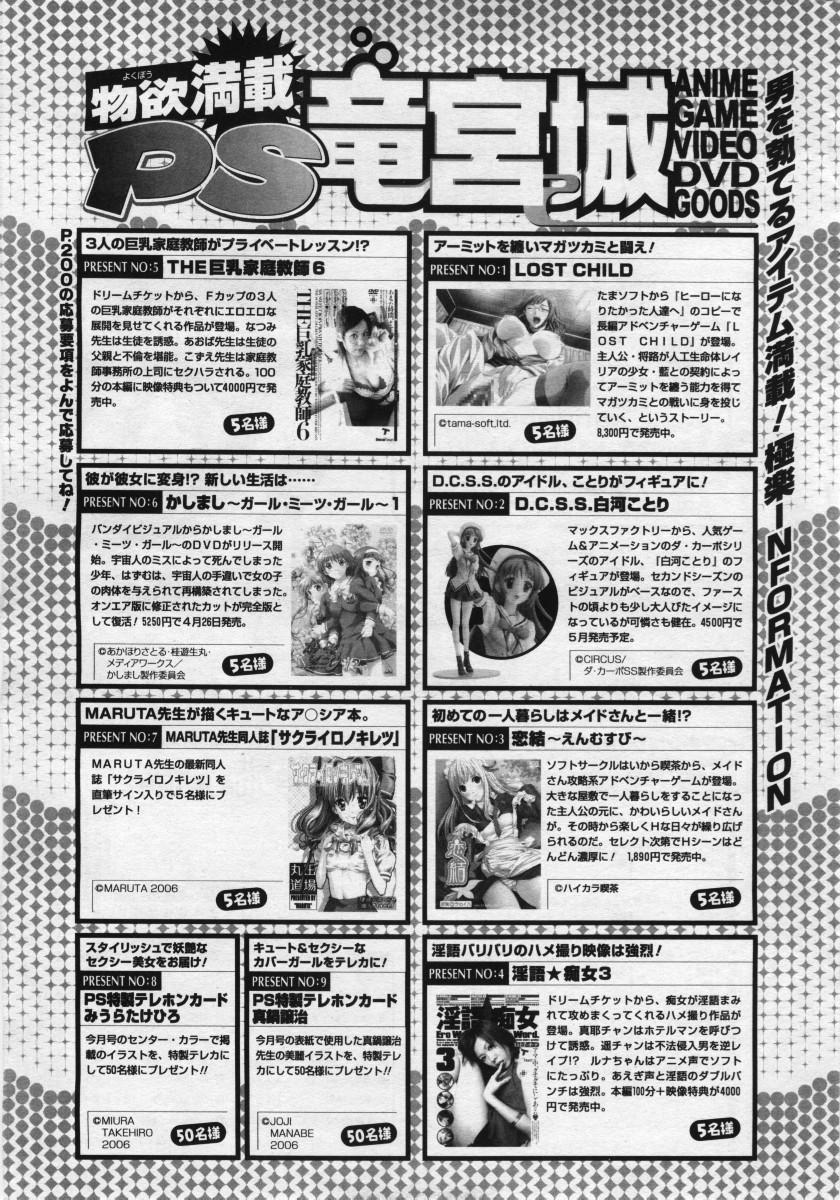 COMIC Penguinclub Sanzokuban 2006-05 198