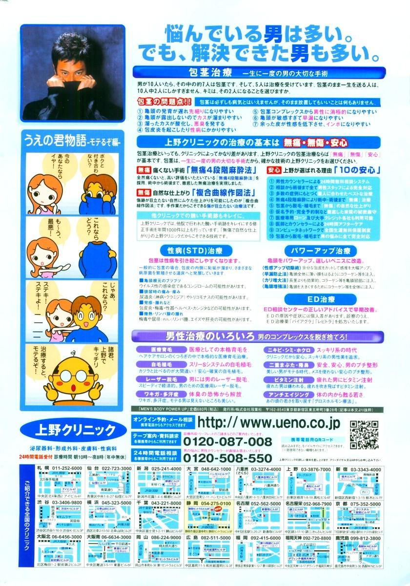 COMIC Penguinclub Sanzokuban 2006-05 1