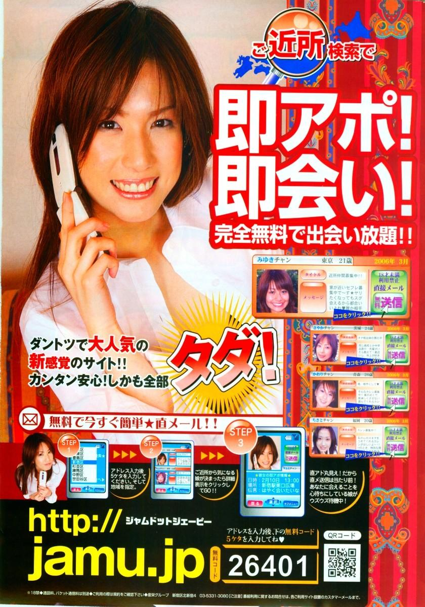 COMIC Penguinclub Sanzokuban 2006-05 202