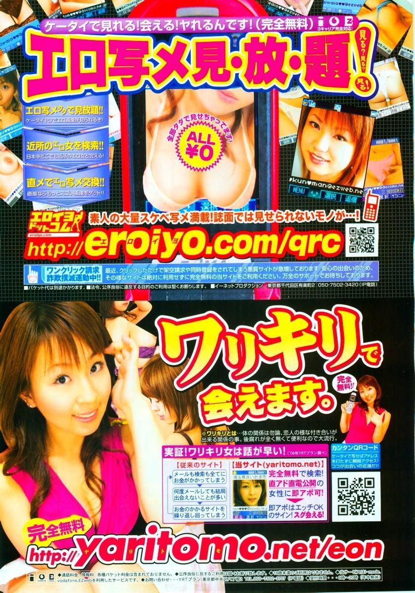 COMIC Penguinclub Sanzokuban 2006-05 203