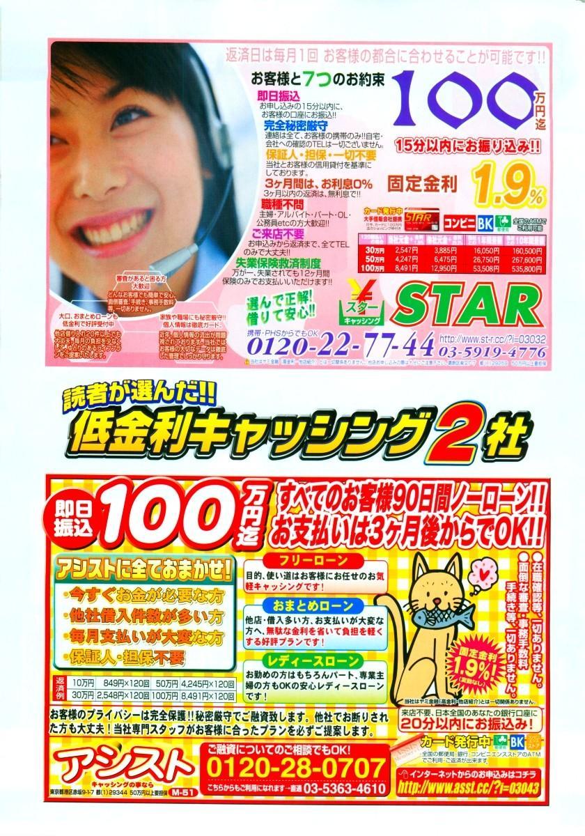 COMIC Penguinclub Sanzokuban 2006-05 204