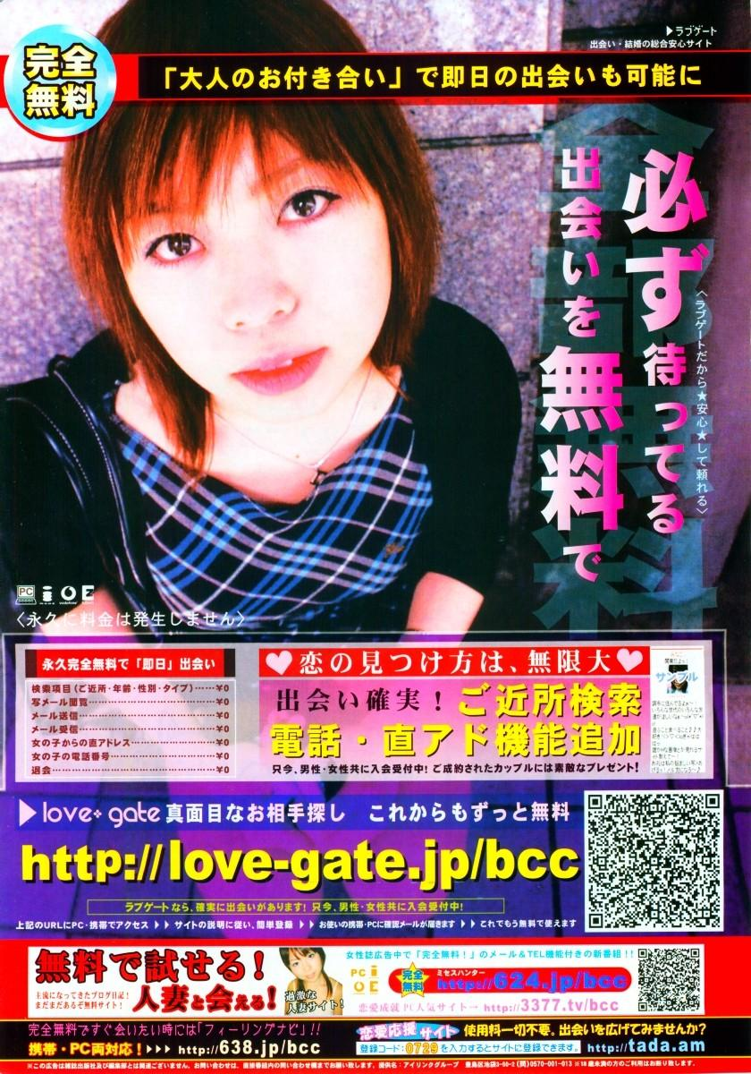 COMIC Penguinclub Sanzokuban 2006-05 205