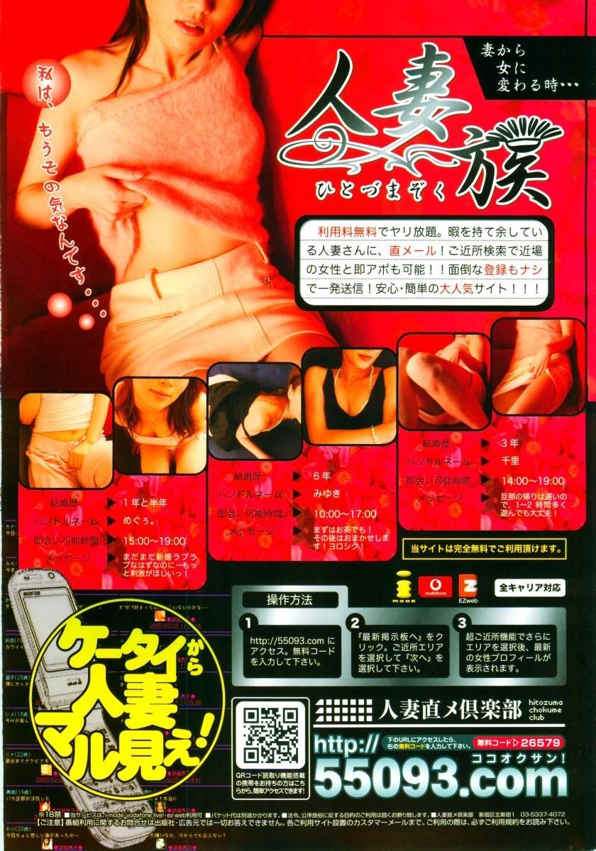 COMIC Penguinclub Sanzokuban 2006-05 206