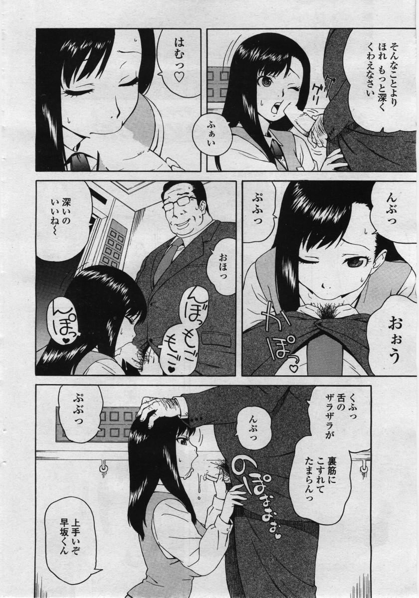 COMIC Penguinclub Sanzokuban 2006-05 47