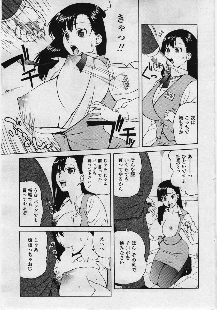 COMIC Penguinclub Sanzokuban 2006-05 48