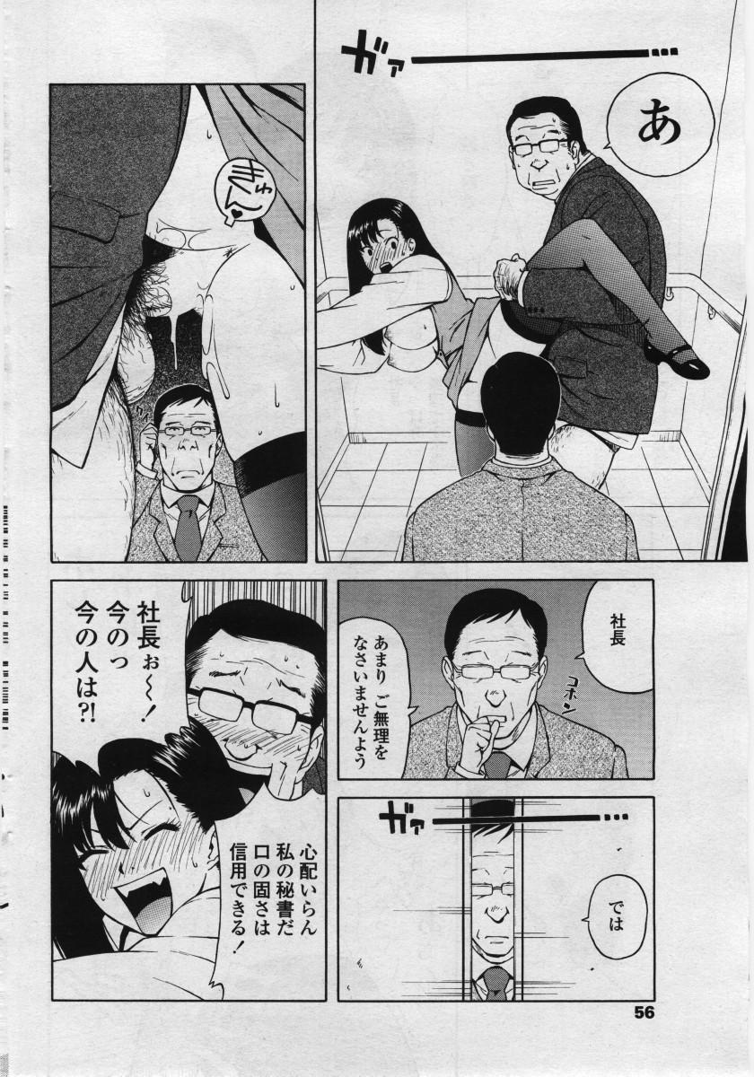 COMIC Penguinclub Sanzokuban 2006-05 55