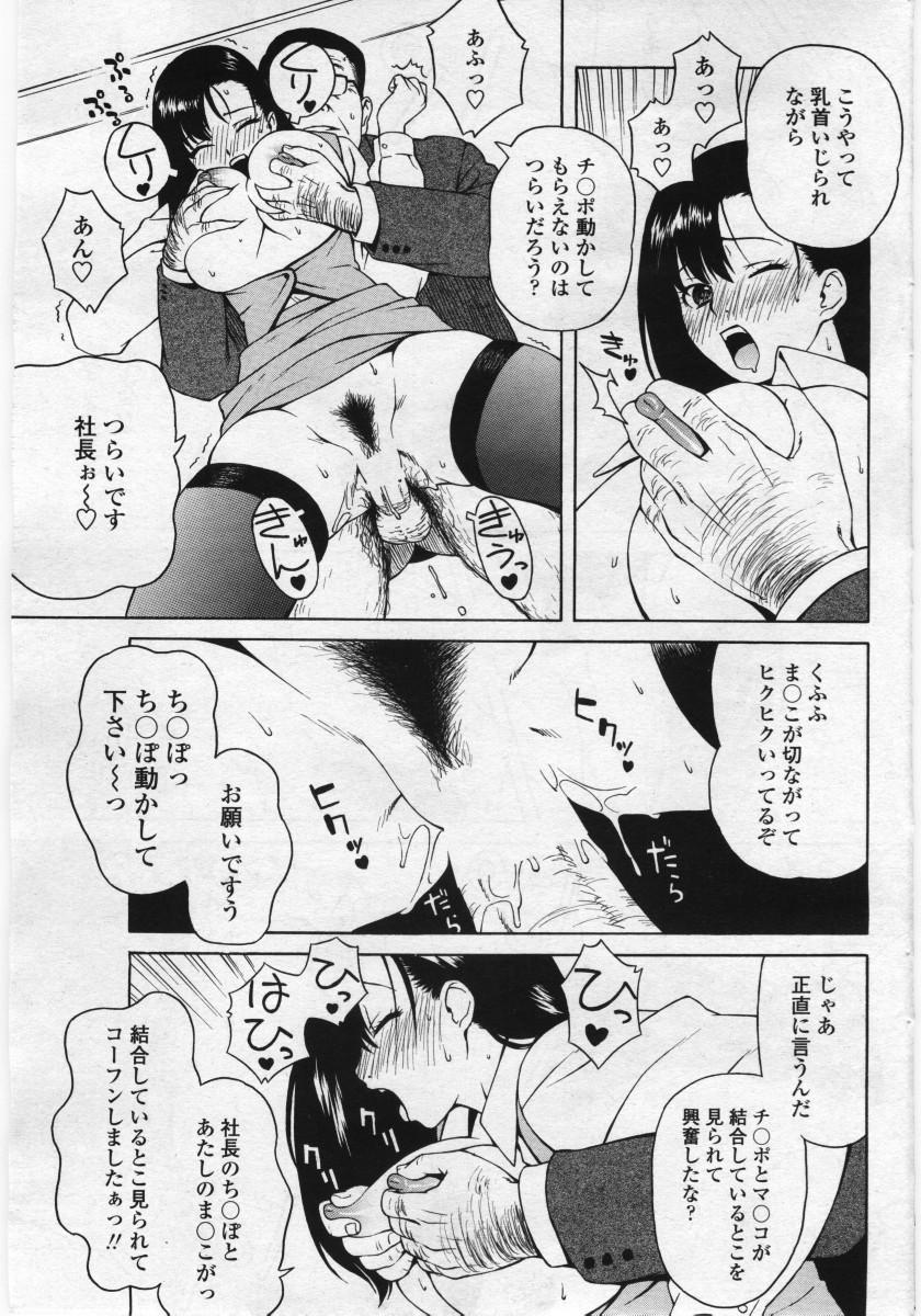 COMIC Penguinclub Sanzokuban 2006-05 58