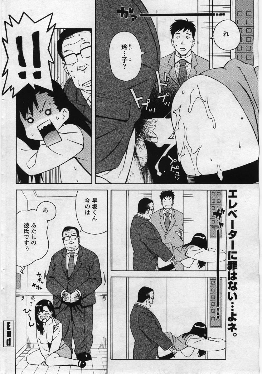 COMIC Penguinclub Sanzokuban 2006-05 61