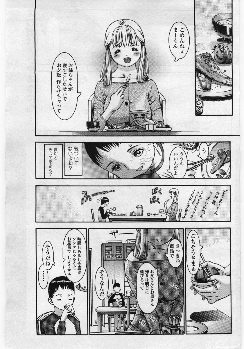 COMIC Penguinclub Sanzokuban 2006-05 76