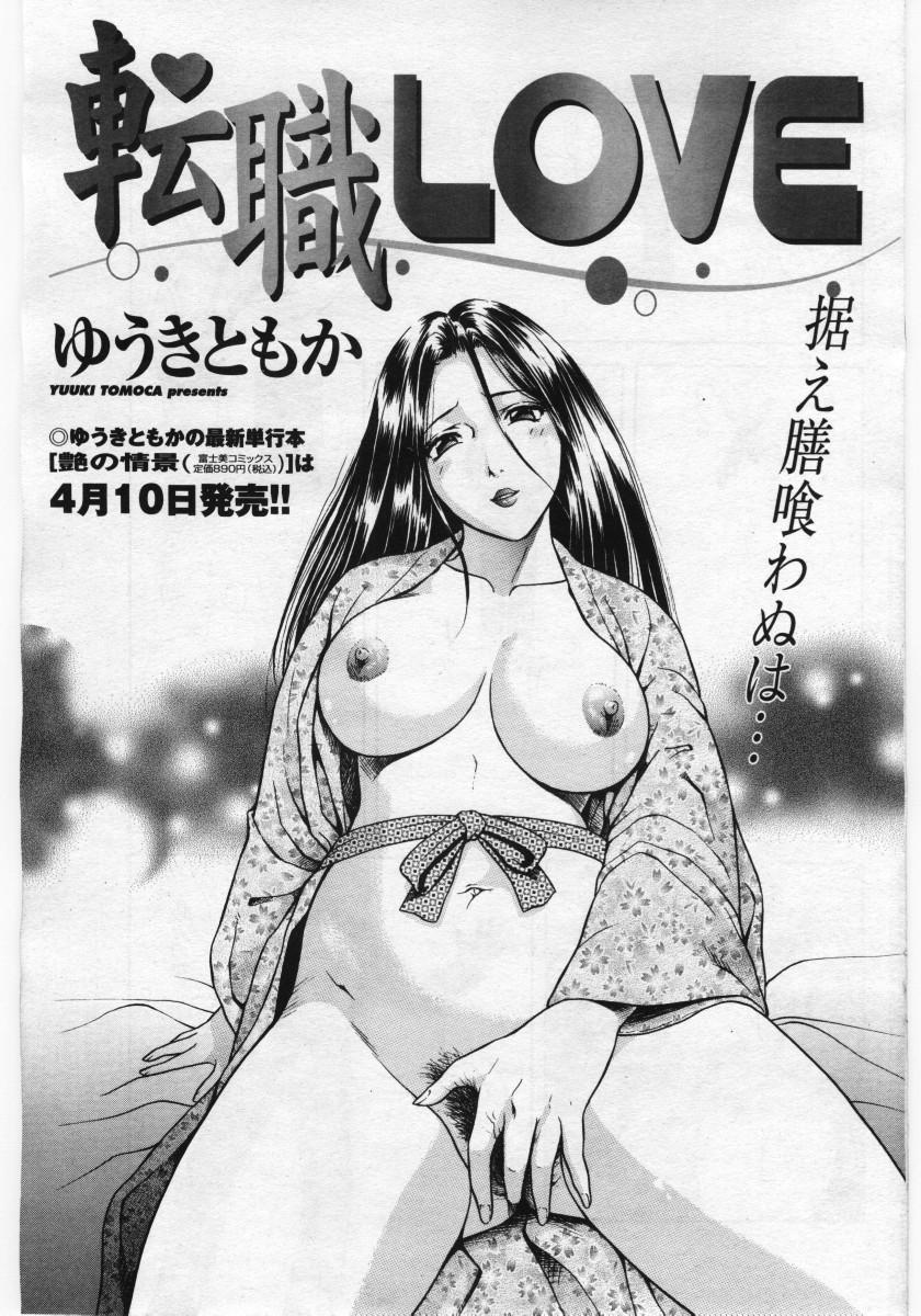 COMIC Penguinclub Sanzokuban 2006-05 78