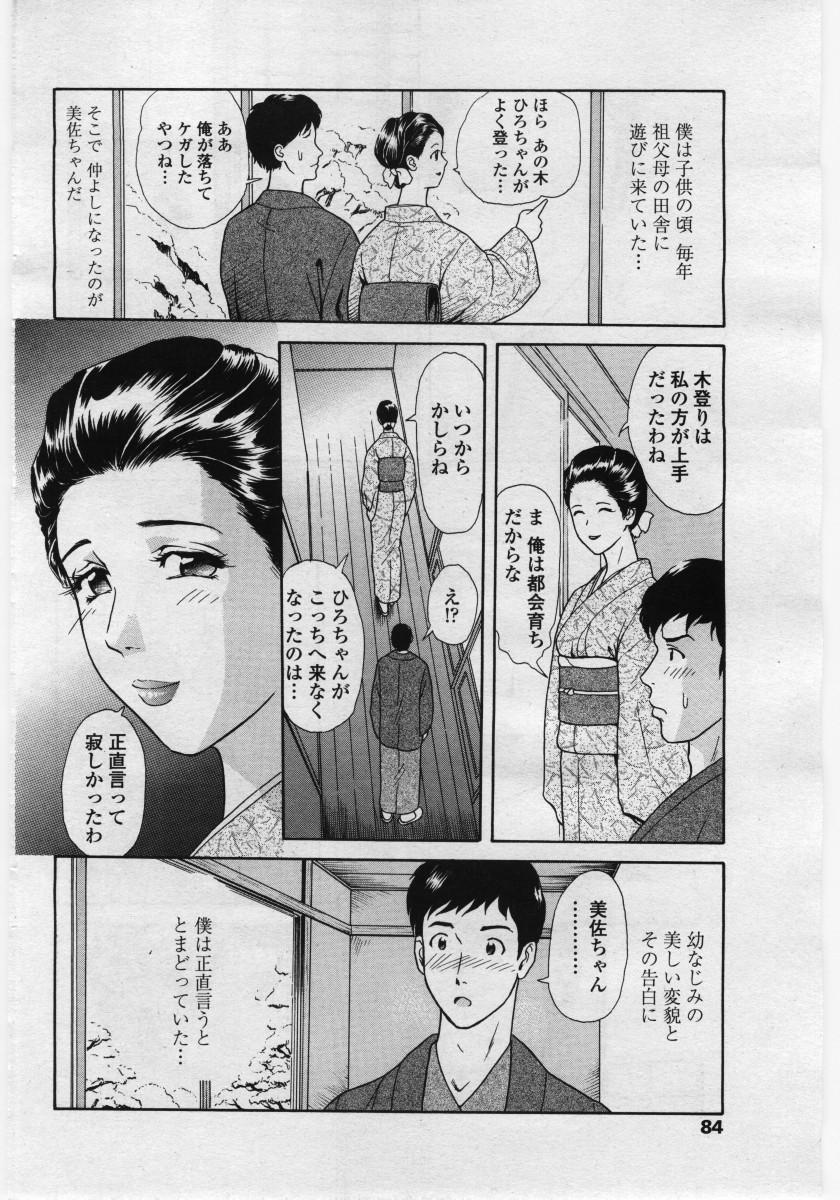COMIC Penguinclub Sanzokuban 2006-05 83