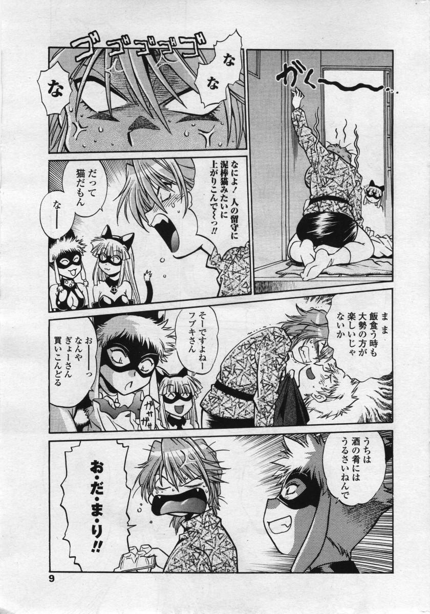 COMIC Penguinclub Sanzokuban 2006-05 8