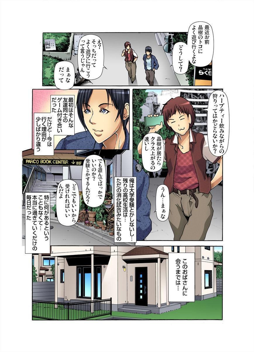 Tomodachi no Haha o Netoru ~Osaerarenai Shoudou 1-6 3