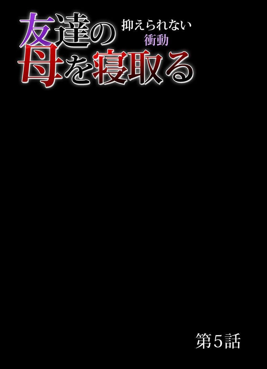 Tomodachi no Haha o Netoru ~Osaerarenai Shoudou 1-6 93