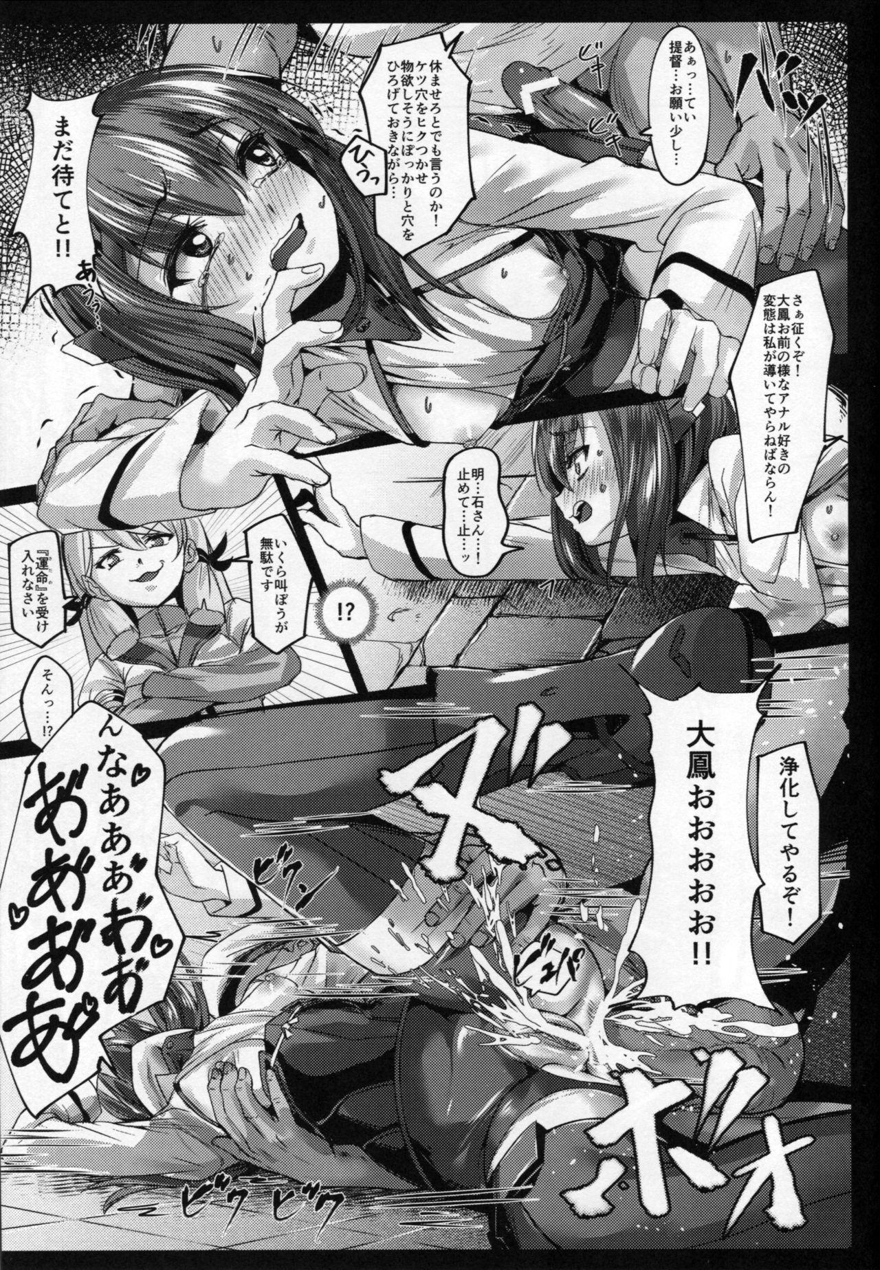 Koushou Ninmu FXX Soukou Kuubo o Jouka Seyo!! 15