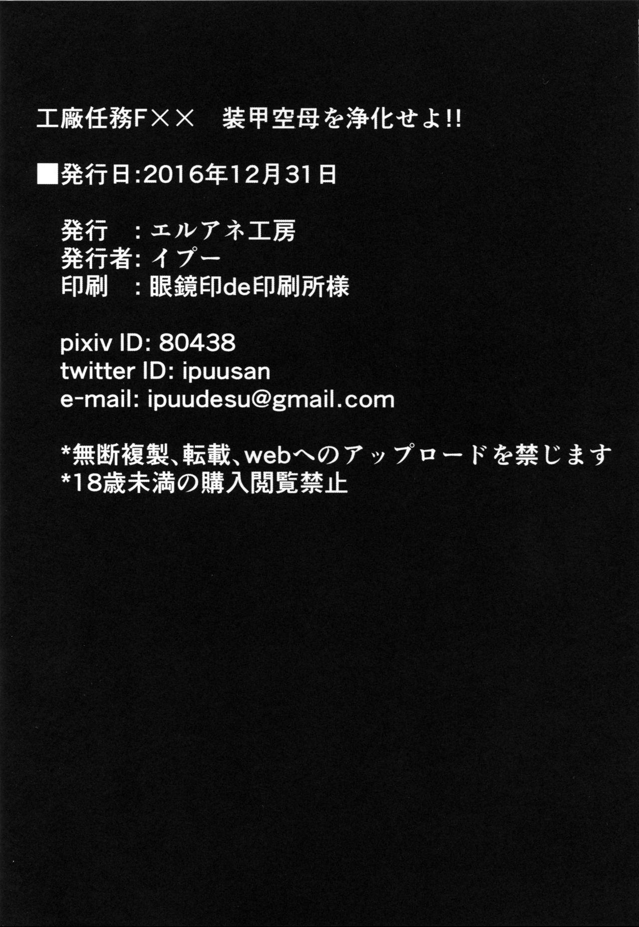 Koushou Ninmu FXX Soukou Kuubo o Jouka Seyo!! 24