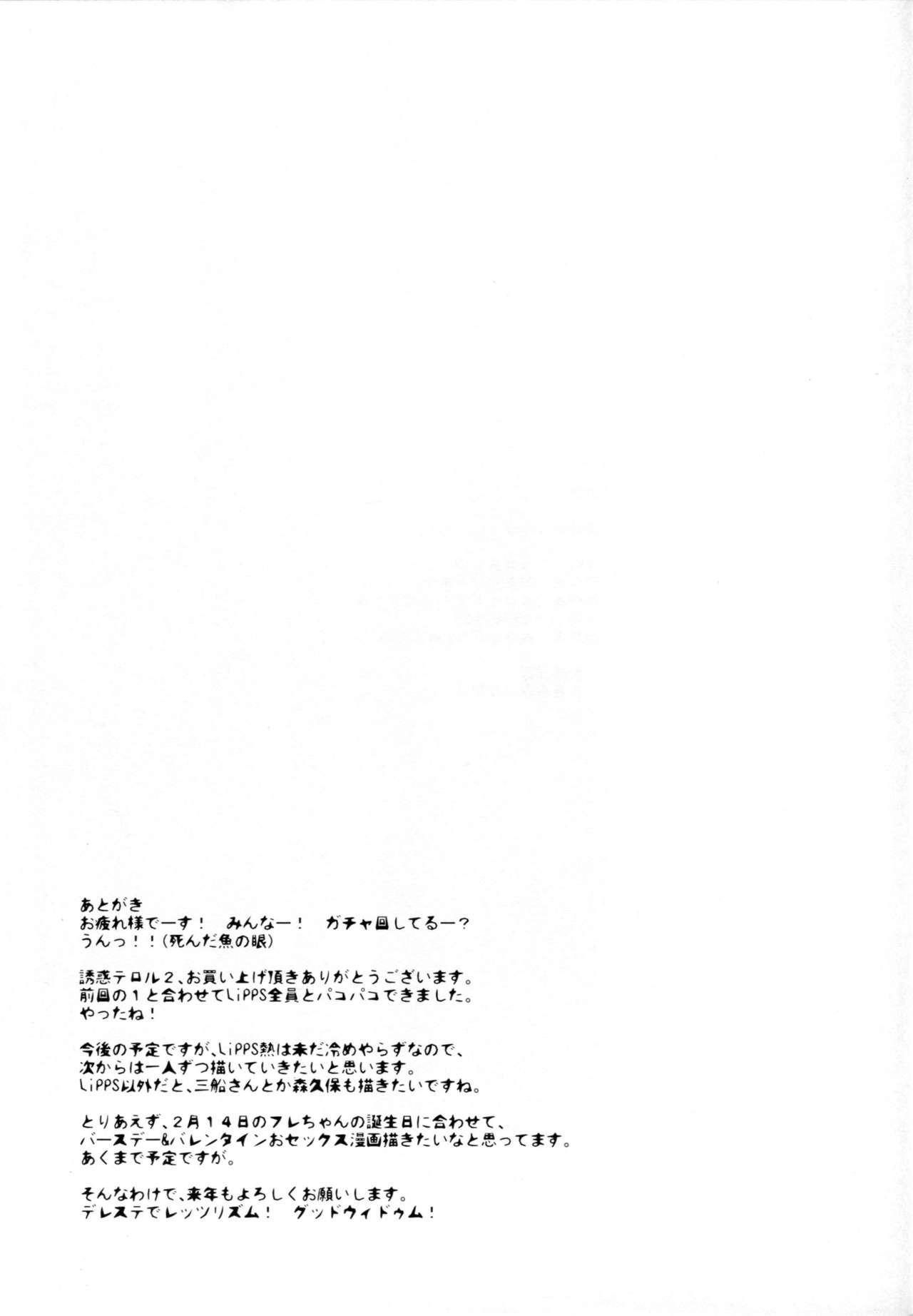 Yuuwaku Terror 2 27