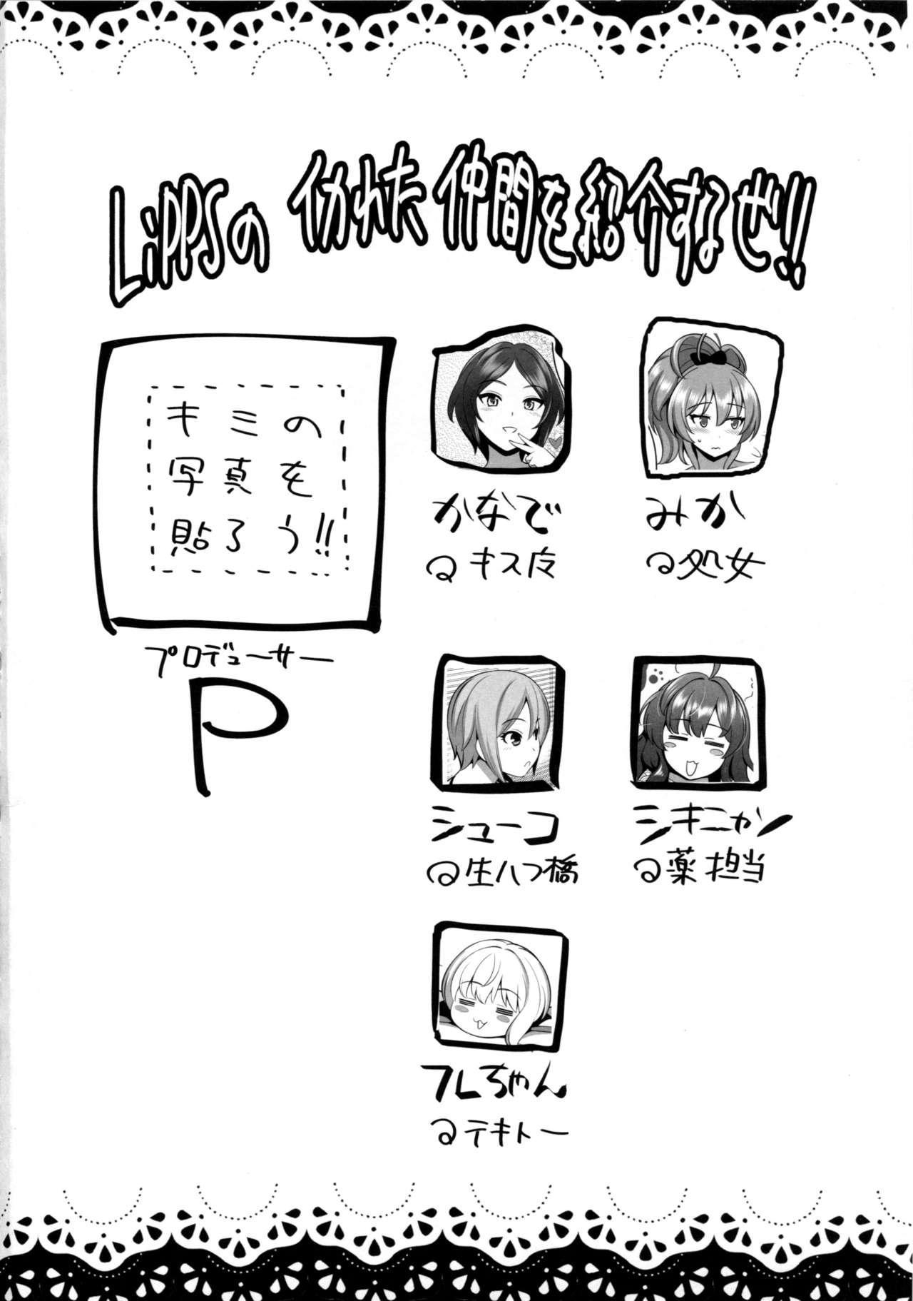 Yuuwaku Terror 2 2