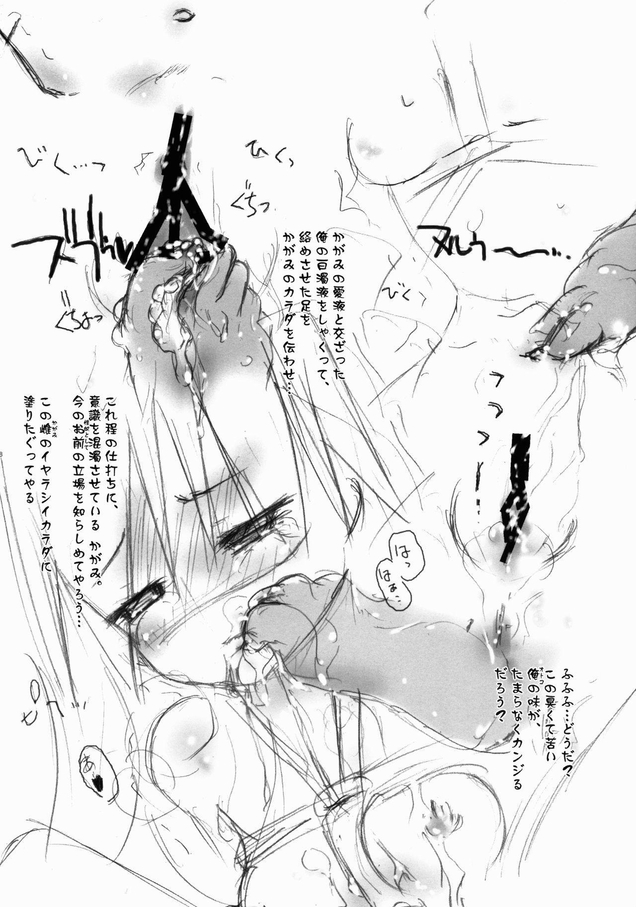 Mikko Miko☆ Miko Kagamin xxx 3