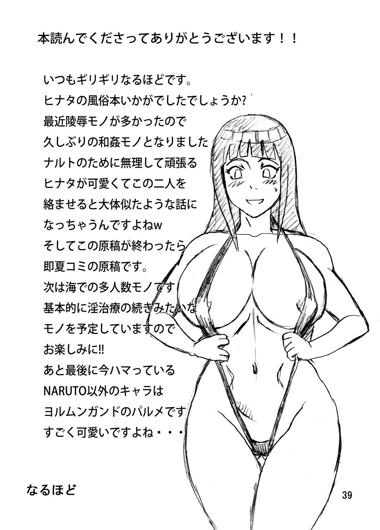 Shojo Awa Hime Hinata 39