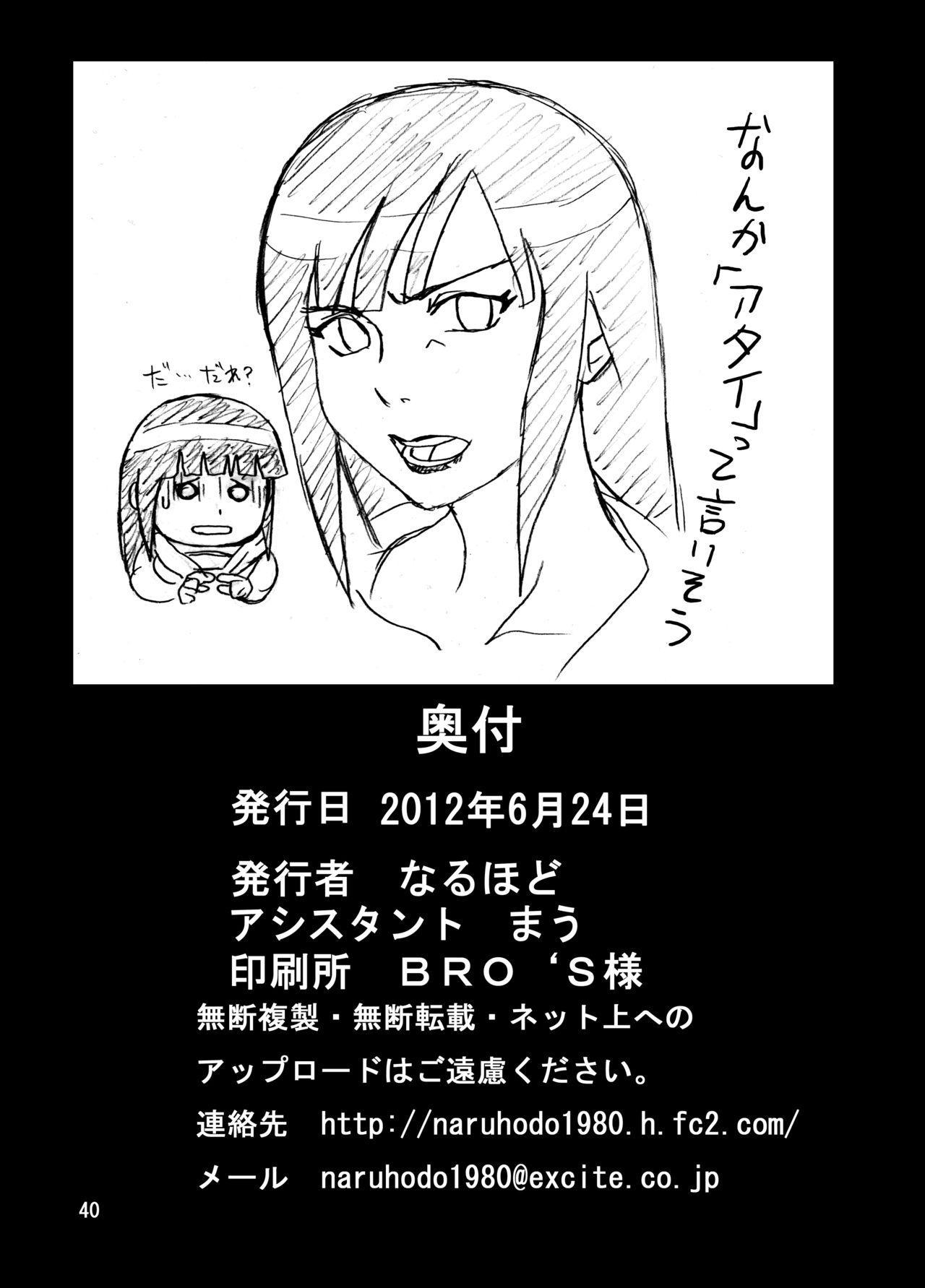 Shojo Awa Hime Hinata 40