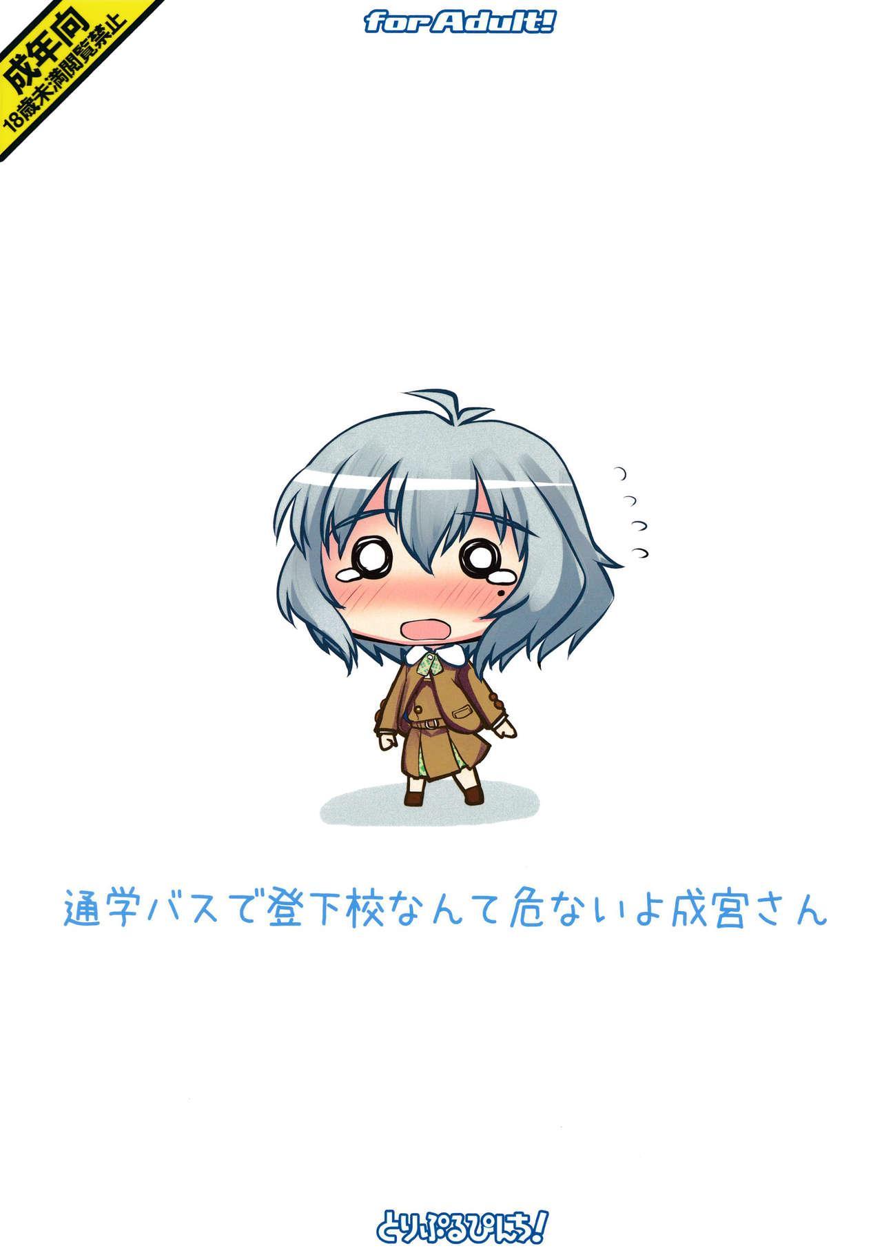 Tsuugaku Basu de Tougekou nante Abunaiyo Narumiya-san 19