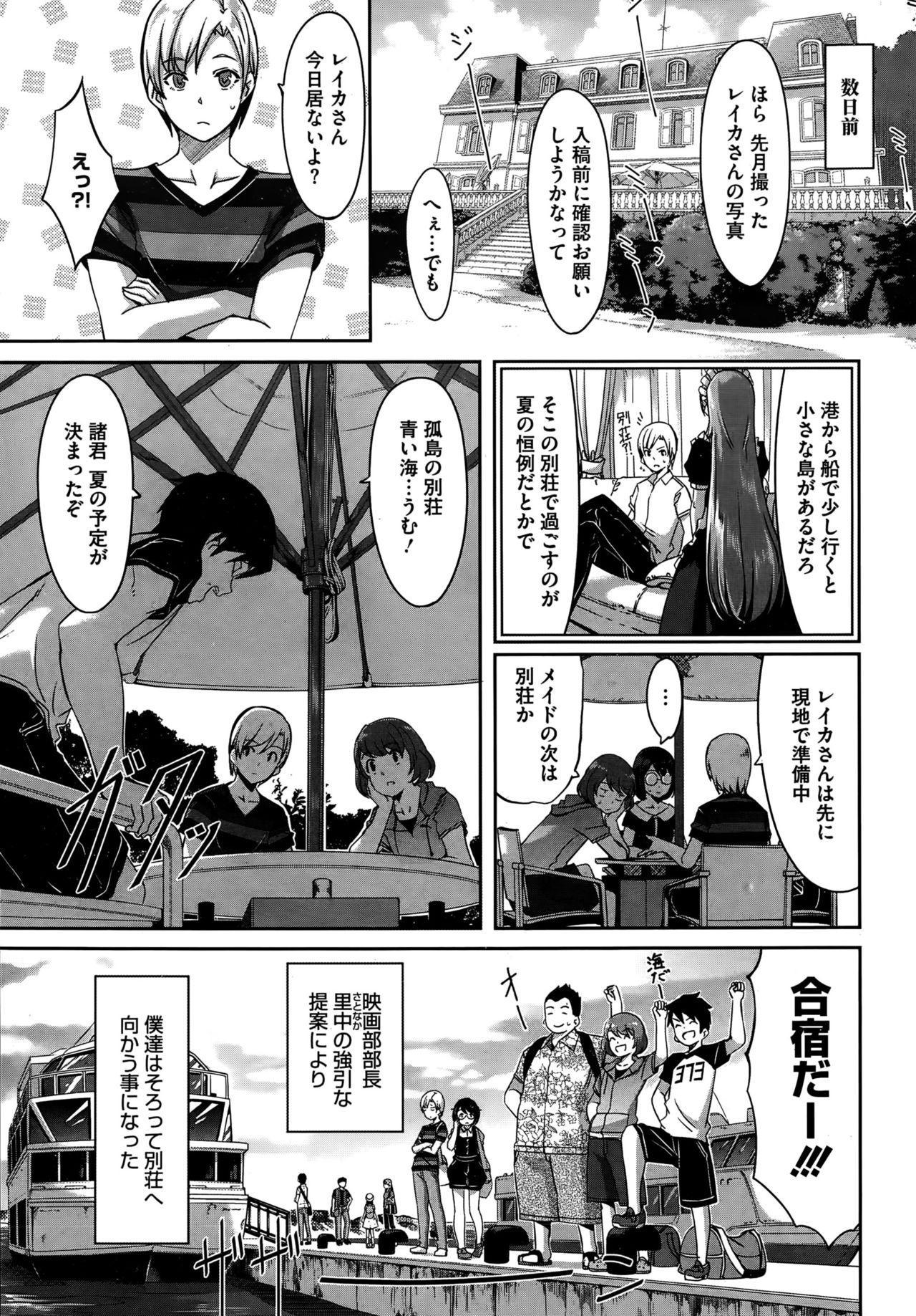 Reika wa Karei na Boku no Maid Ch. 1-8 52