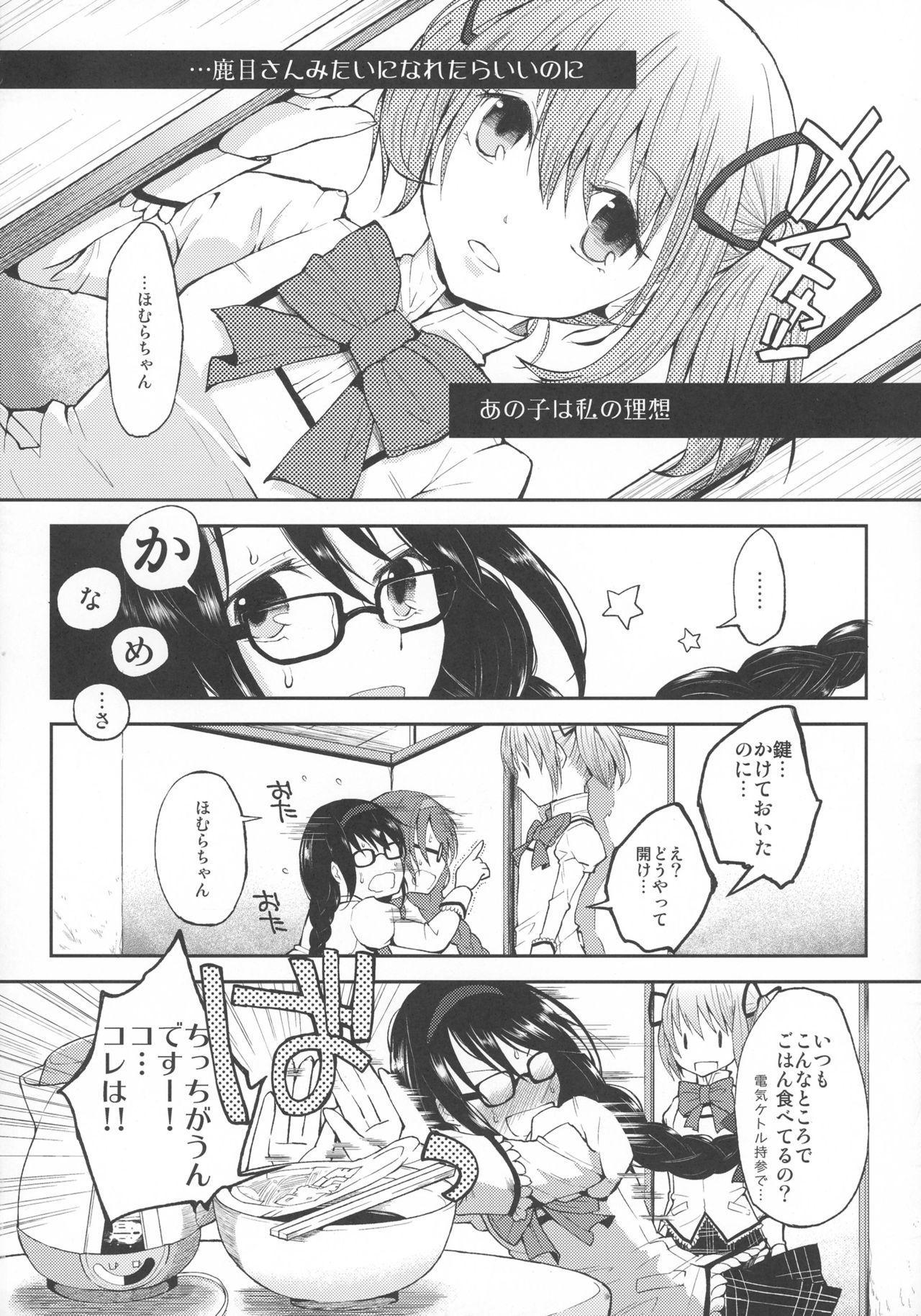 Confession 3