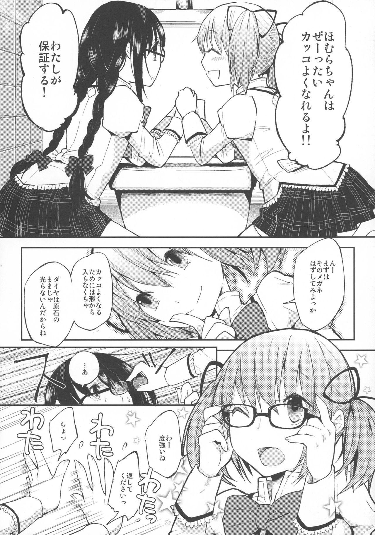 Confession 5