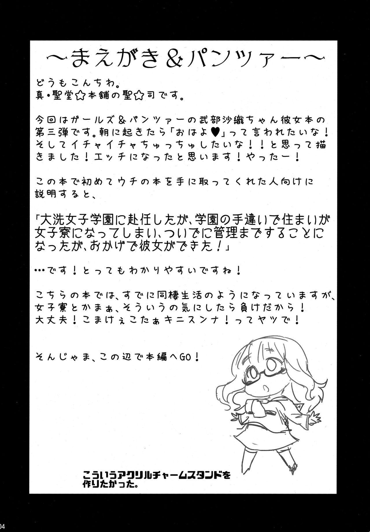 """Takebe Saori-chan toiu Kanojo ga """"Ohayo"""" to Itte Kureru Hanashi. 2"""
