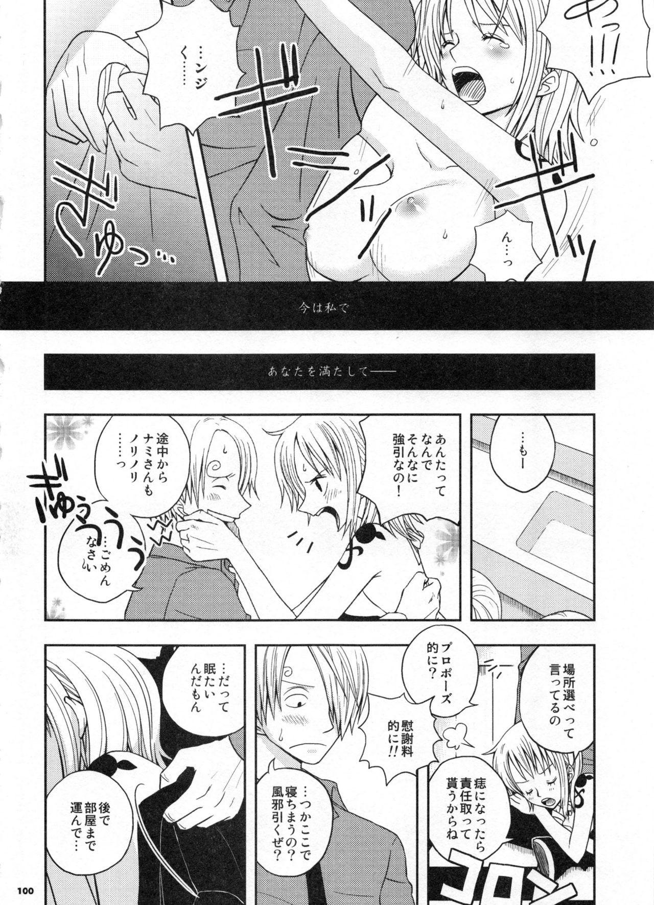 SweetNess 3 Sanji x Nami Sairokushuu 102