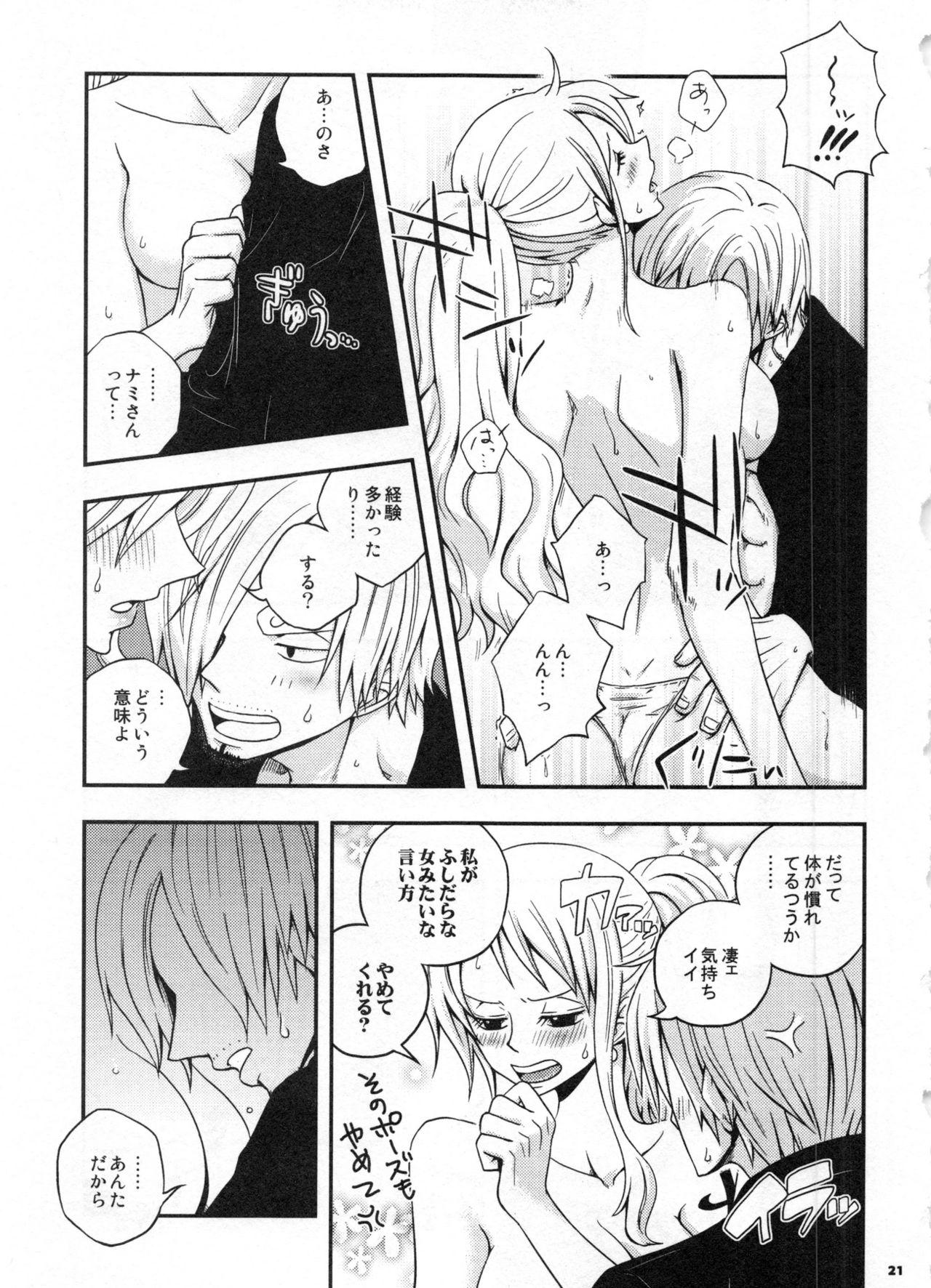SweetNess 3 Sanji x Nami Sairokushuu 23