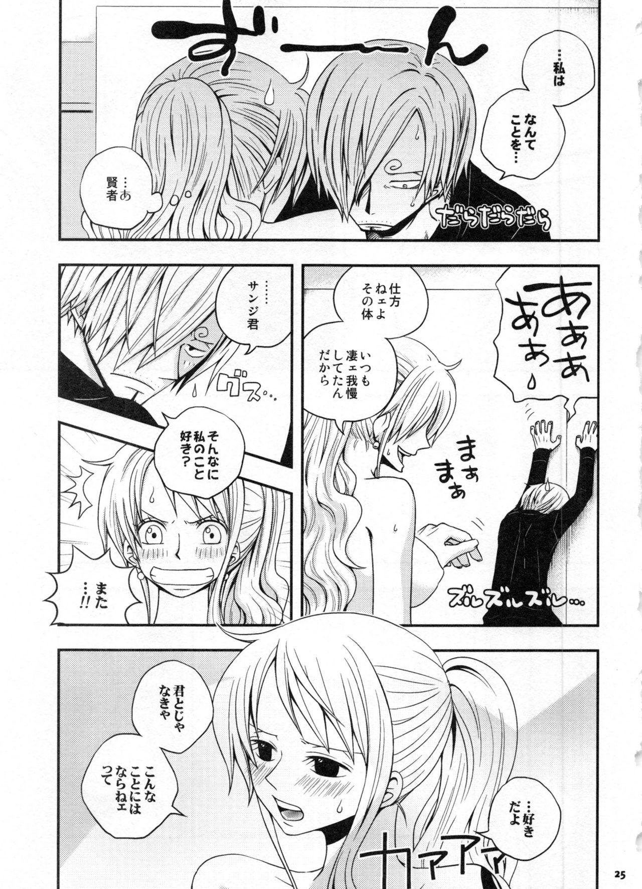 SweetNess 3 Sanji x Nami Sairokushuu 27