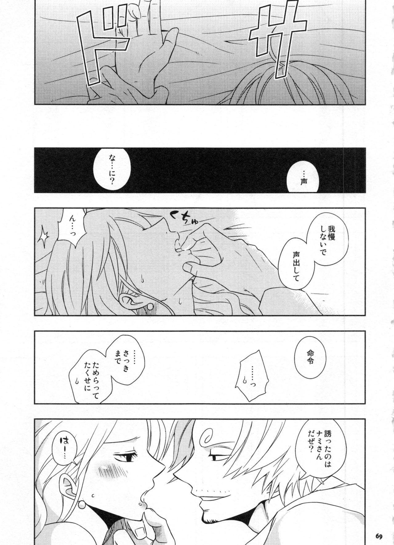 SweetNess 3 Sanji x Nami Sairokushuu 71