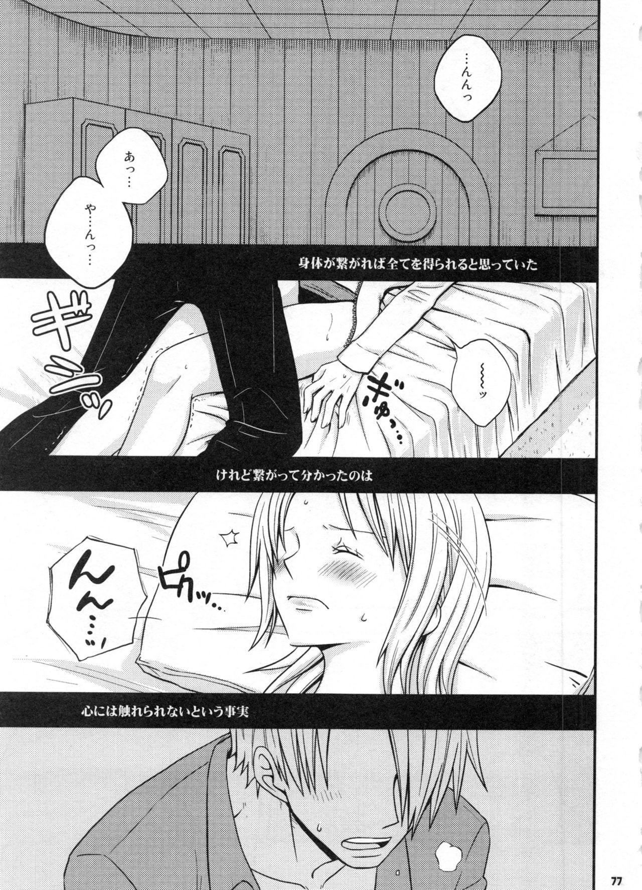 SweetNess 3 Sanji x Nami Sairokushuu 79