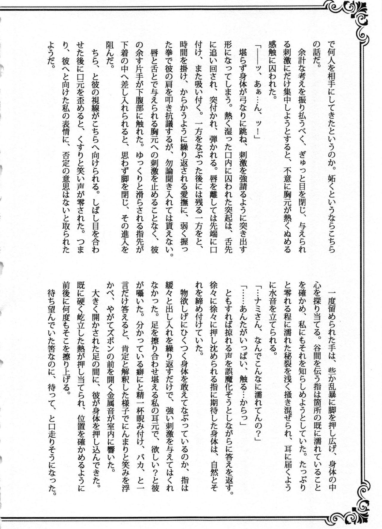 SweetNess 3 Sanji x Nami Sairokushuu 92