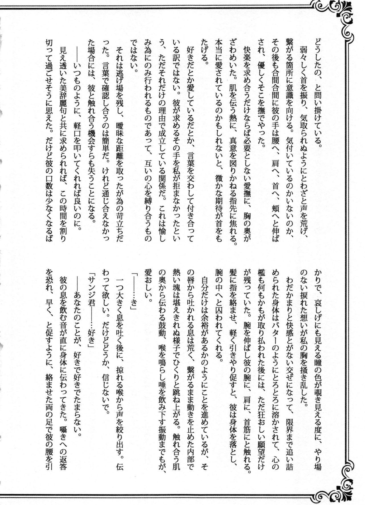 SweetNess 3 Sanji x Nami Sairokushuu 94