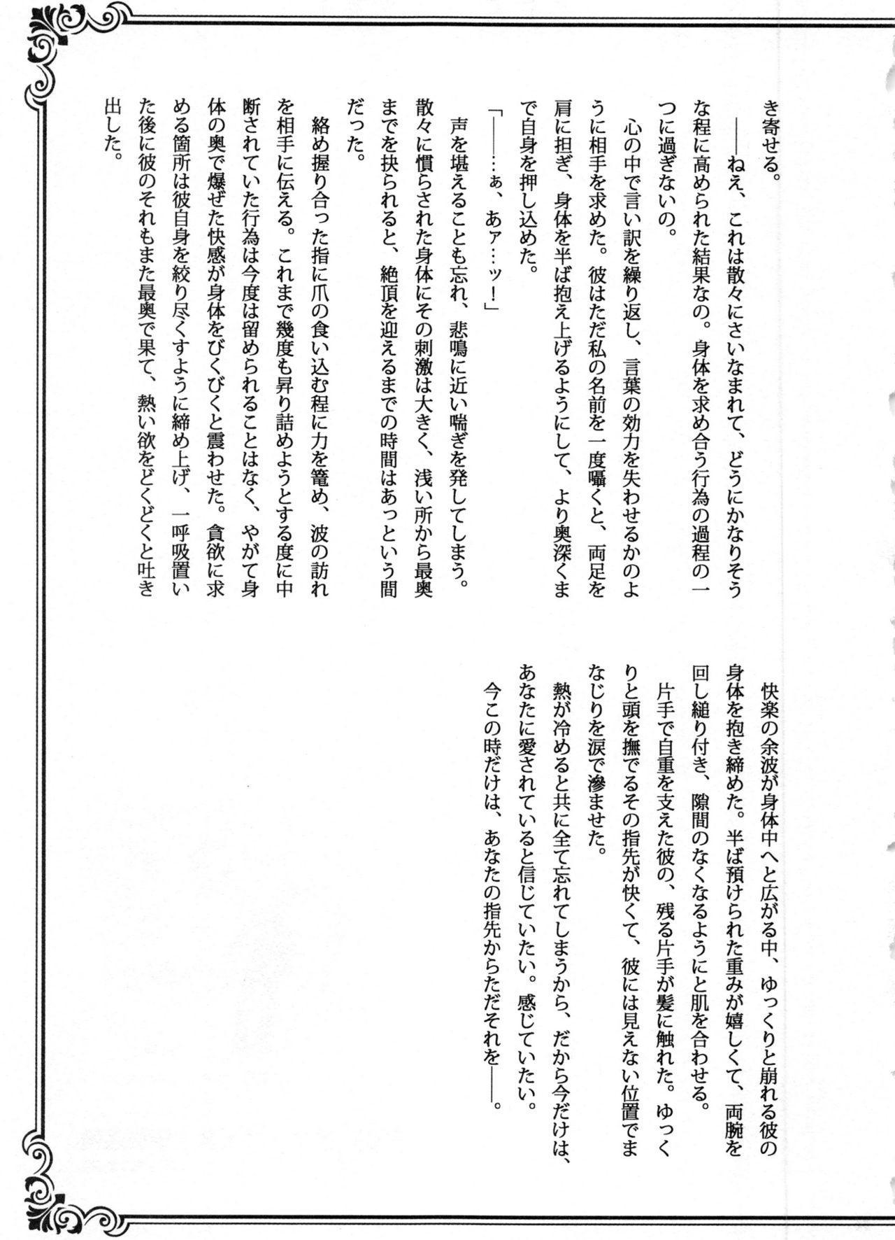 SweetNess 3 Sanji x Nami Sairokushuu 95