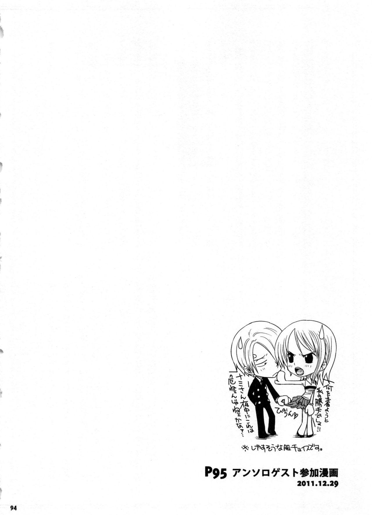 SweetNess 3 Sanji x Nami Sairokushuu 96