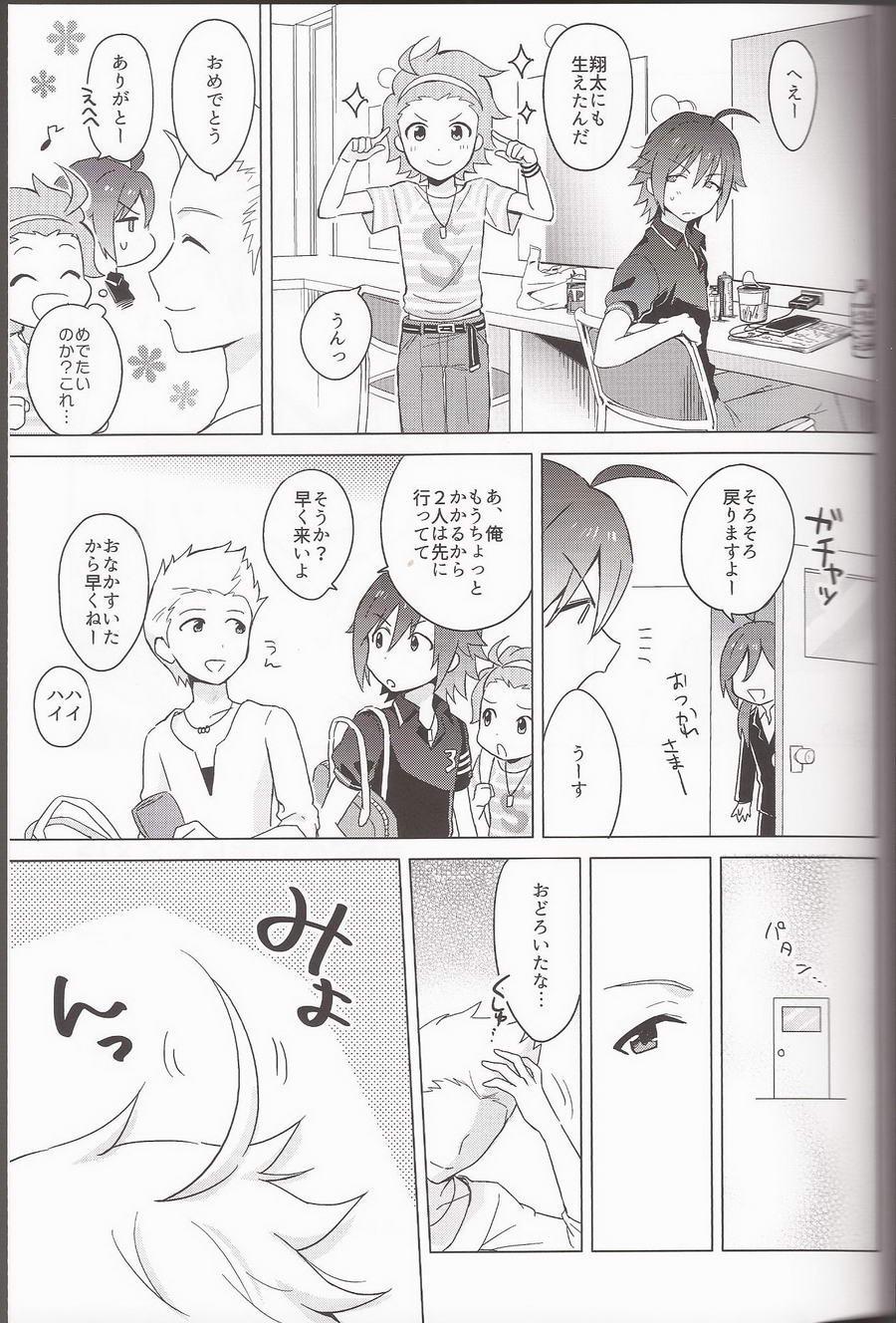 Ano Kono Aho Ke wa ×××!? 22