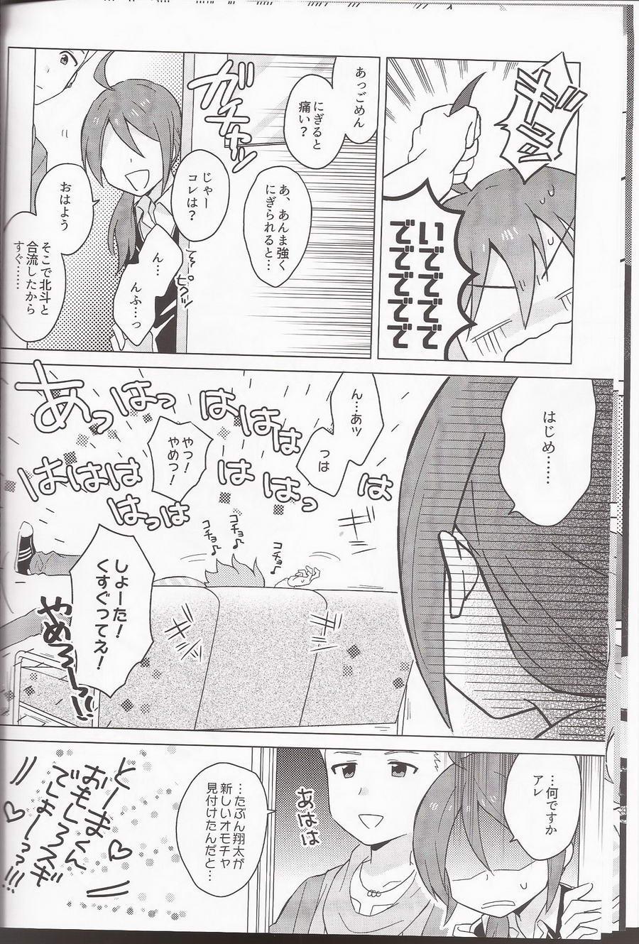 Ano Kono Aho Ke wa ×××!? 8