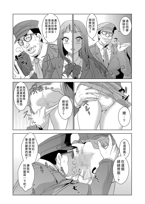 [Aozakana] Seisai Jikan ~Namaiki na JK, JD, Hitozuma ni Kyousei Nakadashi!! 1~3 [Chinese] [Den個人漢化] 13