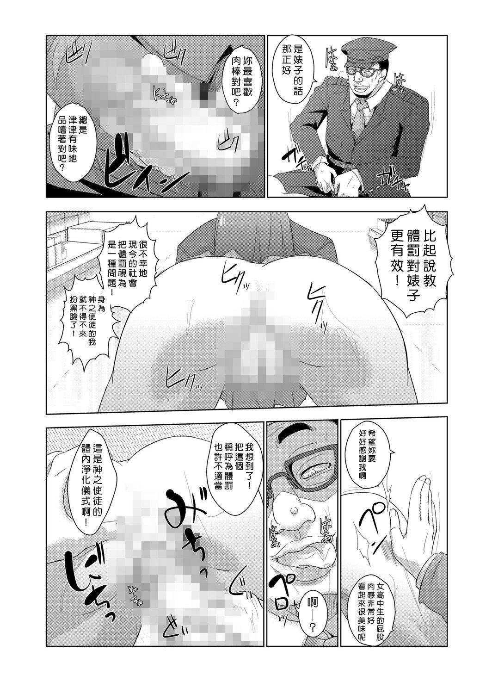 [Aozakana] Seisai Jikan ~Namaiki na JK, JD, Hitozuma ni Kyousei Nakadashi!! 1~3 [Chinese] [Den個人漢化] 16
