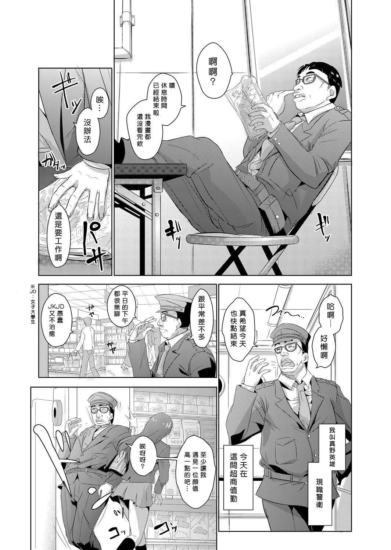 [Aozakana] Seisai Jikan ~Namaiki na JK, JD, Hitozuma ni Kyousei Nakadashi!! 1~3 [Chinese] [Den個人漢化] 1