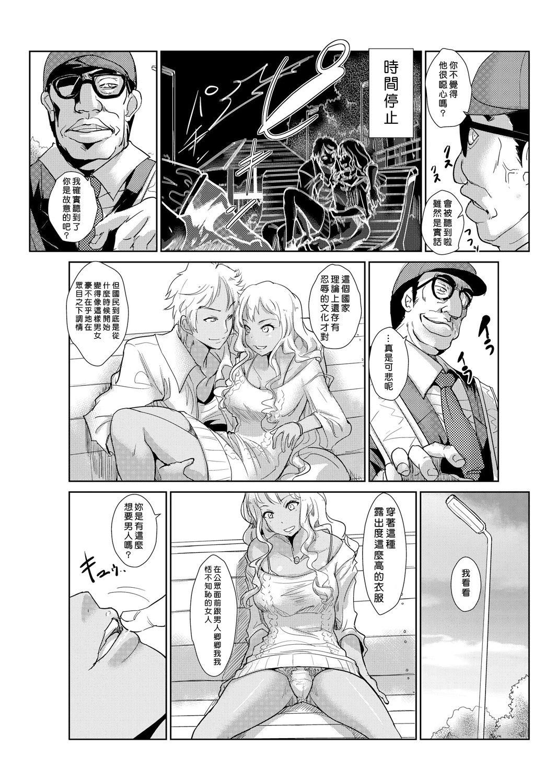 [Aozakana] Seisai Jikan ~Namaiki na JK, JD, Hitozuma ni Kyousei Nakadashi!! 1~3 [Chinese] [Den個人漢化] 27