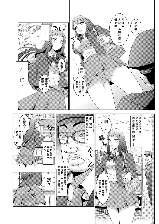 [Aozakana] Seisai Jikan ~Namaiki na JK, JD, Hitozuma ni Kyousei Nakadashi!! 1~3 [Chinese] [Den個人漢化] 2