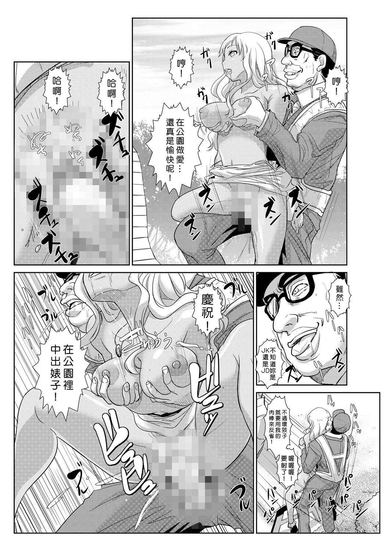 [Aozakana] Seisai Jikan ~Namaiki na JK, JD, Hitozuma ni Kyousei Nakadashi!! 1~3 [Chinese] [Den個人漢化] 33