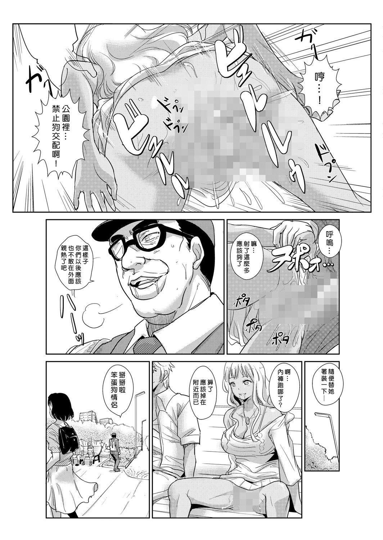 [Aozakana] Seisai Jikan ~Namaiki na JK, JD, Hitozuma ni Kyousei Nakadashi!! 1~3 [Chinese] [Den個人漢化] 35