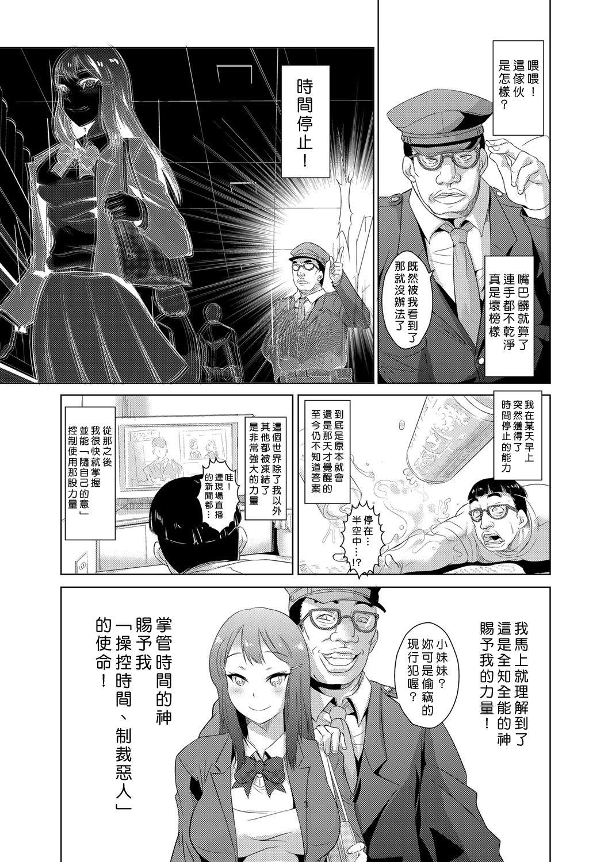 [Aozakana] Seisai Jikan ~Namaiki na JK, JD, Hitozuma ni Kyousei Nakadashi!! 1~3 [Chinese] [Den個人漢化] 3