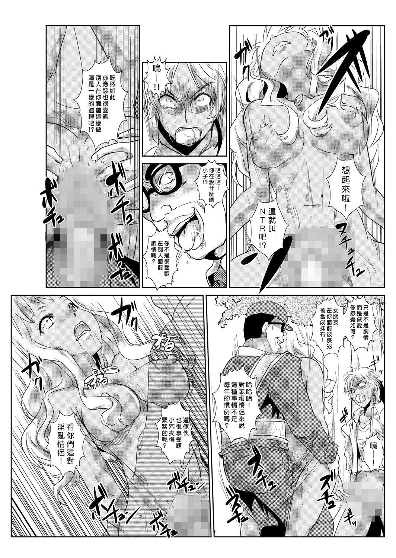 [Aozakana] Seisai Jikan ~Namaiki na JK, JD, Hitozuma ni Kyousei Nakadashi!! 1~3 [Chinese] [Den個人漢化] 41